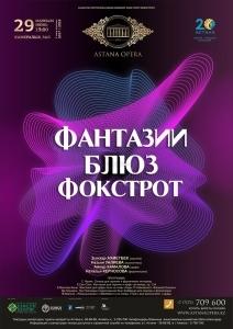 Фантазии, блюз, фокстрот (AstanaOpera)