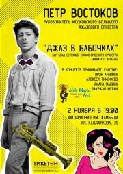 Трубач Петр Востоков.
