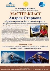Мастер-класс Андрея Старкова