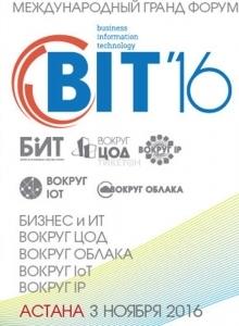 Международный Форум BIT-2016 в Астане