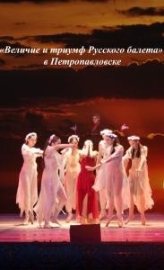 «Величие и триумф Русского балета» в Петропавловске