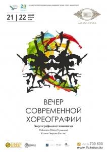 Вечер современной хореографии (AstanaOpera)