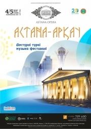Астана - Арқау (AstanaOpera)
