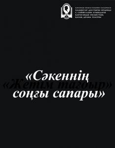 «Сәкеннің соңғы сапары» KTS