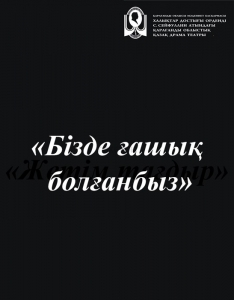 «Бізде ғашық болғанбыз» KTS