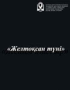 «Желтоқсан түні» KTS