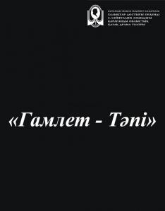 «Гамлет - Тәпі» KTS
