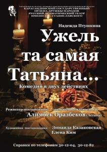 Ужель та самая Татьяна...(TS)