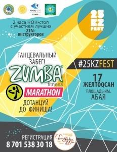Танцевальный Марафон «Zumba@marathon»