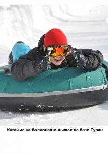 Катание на баллонах и лыжах на базе Туран