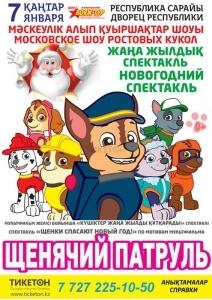 «Щенячий патруль» в Алматы