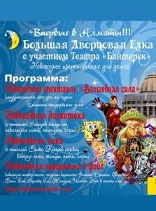 Большая Дворцовая Елка в Алматы