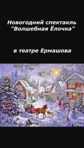 Новогодний спектакль