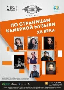 По страницам камерной музыки ХХ века (AstanaOpera)