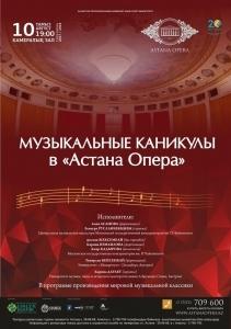 Музыкальные каникулы в «Астана Опера» (AstanaOpera)
