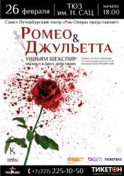 Ромео мен Джульетта (мюзикл 2 көріністе)