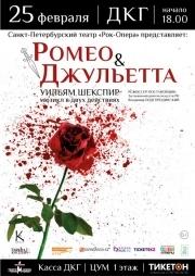 Ромео и Джульетта в Караганде (мюзикл в 2-х действиях)