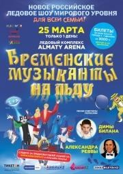 Ледовое шоу «Бременские музыканты на льду»