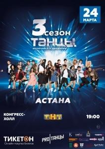 Шоу «Танцы» на ТНТ в Астане