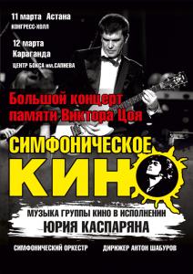 Симфоническое КИНО в Астане