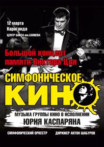 Симфоническое КИНО в Караганде