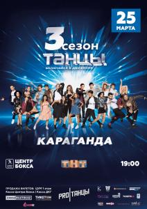 Шоу «Танцы» на ТНТ в Караганде