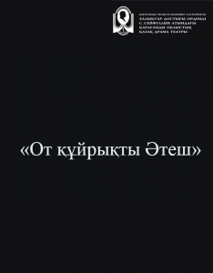«От құйрықты Әтеш» KTS