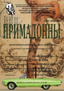 Примадонны (TS)