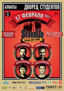 StandUp Show в Алматы. Большой концерт
