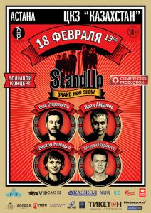 StandUp Show в Астане. Большой концерт
