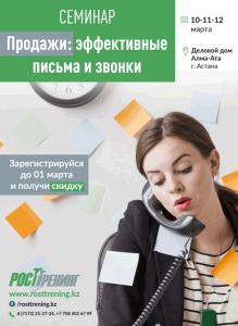 Продажи: эффективные письма и звонки