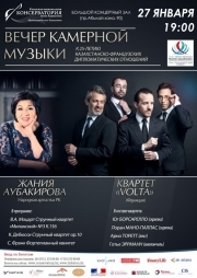 Вечер камерной музыки. Жания АУБАКИРОВА, квартет «VOLTA»