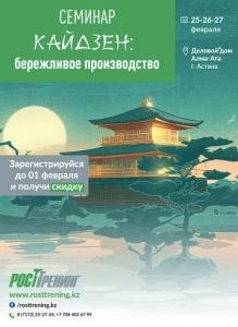Семинар «Кайдзен: Бережливое производство»