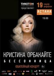 Кристина Орбакайте. «Ұйқысыздық»  Астанада