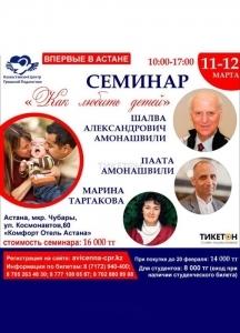 Семинар Шалва Амонашвили «Как любить детей»