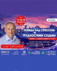Олег Торсунов. Семинар «Победа над стрессом и трудностями судьбы»
