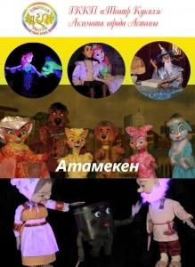 Атамекен