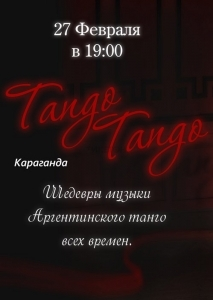 Tango Tango в Караганде