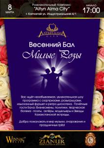 Праздничный Весенний Бал  «Милые Розы»