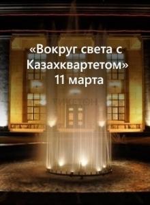 «Вокруг света с Казахквартетом». 11 марта