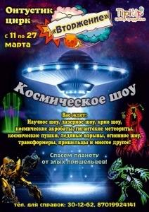 Научно-космическое шоу «Вторжение» в Шымкенте