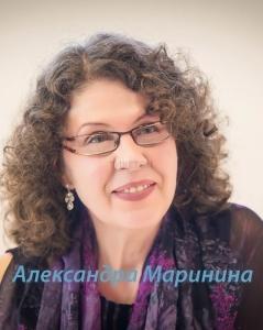 Авторский вечер Александры Марининой
