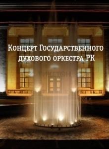 Концерт Государственного духового оркестра РК. 18 марта