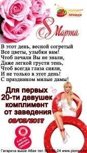 «8 МАРТА»