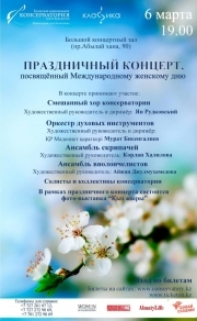 Праздничный концерт, посвящённый международному женскому дню