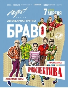 Браво в Алматы