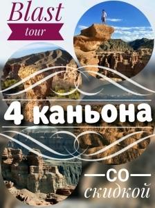Тур «4 каньона»