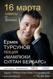 Ермек Турсунов. Лекция