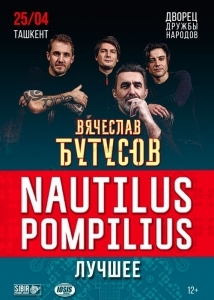 Вячеслав Бутусов «NAUTILUS POMPILIUS. 35 ЛЕТ!»