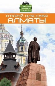 Regular walking tours in Almaty